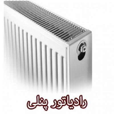 رادیاتور پنلی نسل سوم رادیاتور و مزایای رادیاتور پنلی
